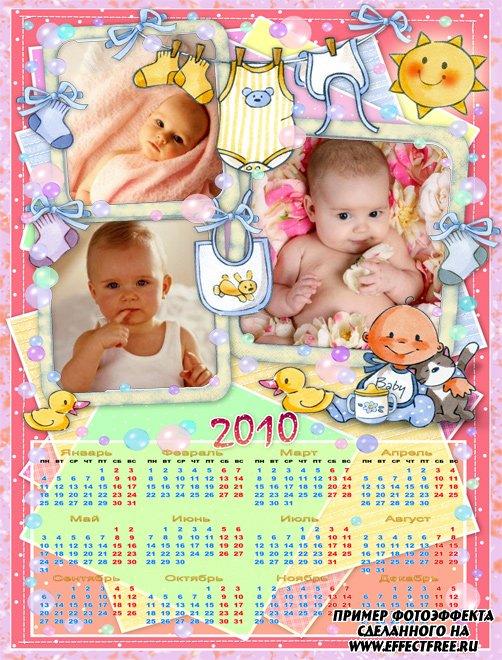 Яркий календарь 2500х1900 для малышек на 2010 год, сделать онлайн