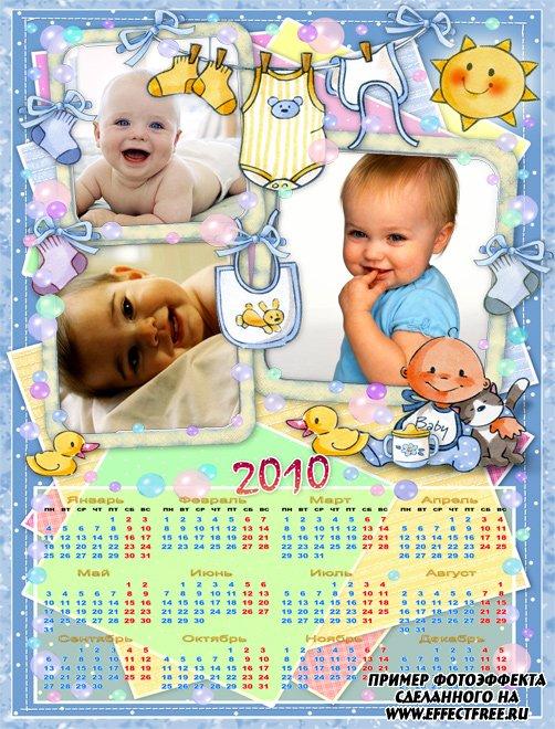 Красивый календарь 2500х1900 для малышей на 2010 год, сделать онлайн