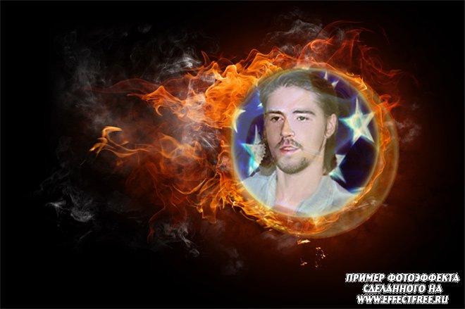 Фотоэффект в огненном шаре сделать онлайн