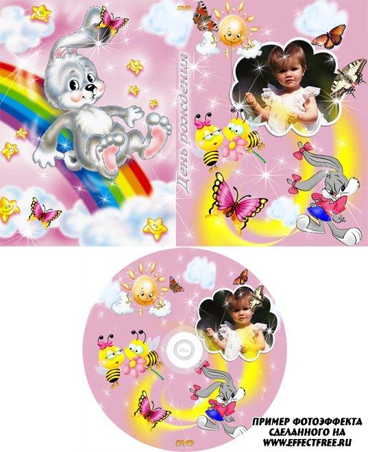 Обложка на ДВД детское День рождения, вставить фото в обложку