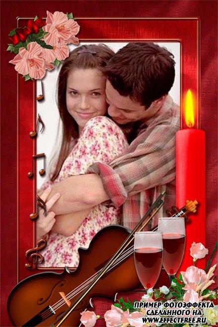 Романтическая со свечой и скрипкой сделать онлайн
