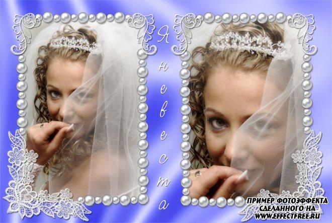 Рамка для невесты на два фото, сделать онлайн