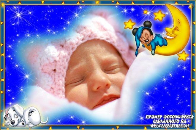 Красивая детская рамка для спящего ребенка сделать онлайн