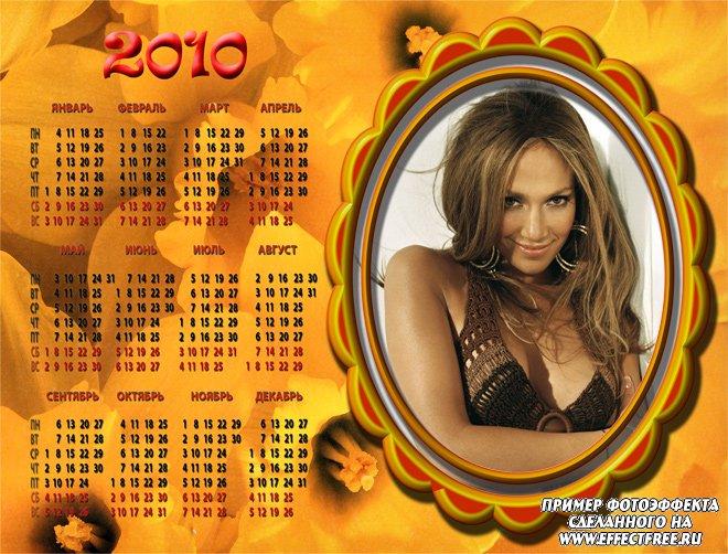 Красивый календарь 2500х1900 с желтыми цветами, сделать календарь 2500х1900 онлайн