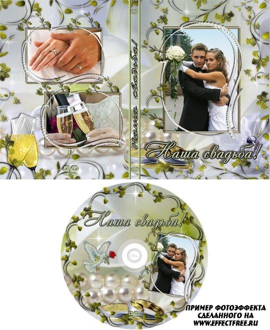 Красивая обложка для свадебного ДВД , сделать онлайн