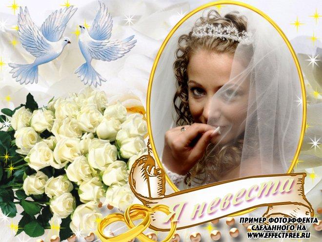 Рамка с розами Я невеста, сделать онлайн