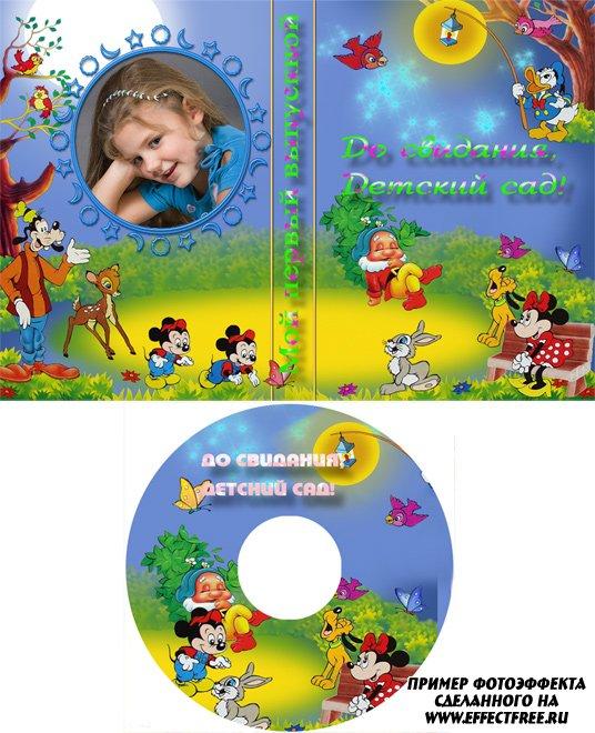 Обложка для детского ДВД на выпускной в детском саду, сделать онлайн