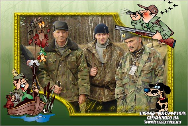 Прикольная рамка На охоте, сделать онлайн