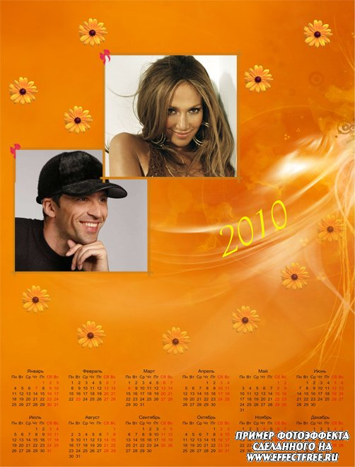 Календарь 2500х1900 на два фото на 2010 год, сделать онлайн