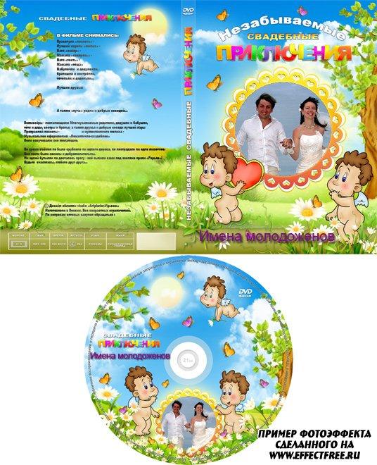 Красивая обложка для свадебного ДВД с ангелочками, сделать онлайн