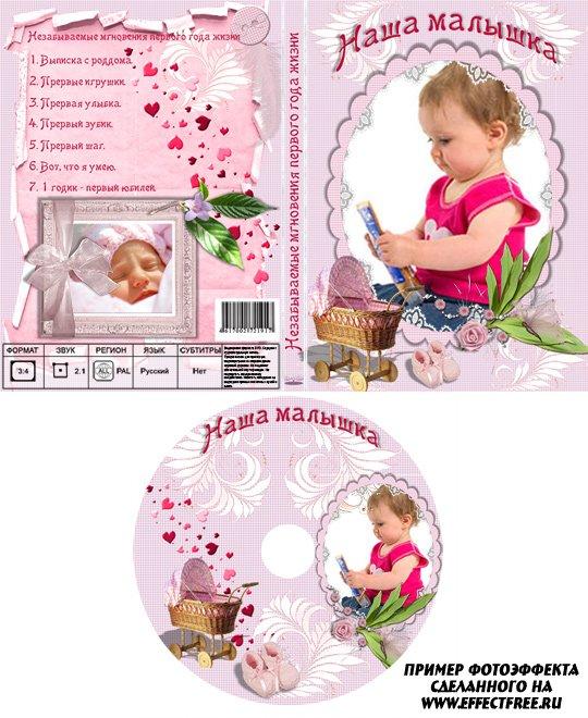 Обложка для детского ДВД Первый год жизни для девочек, сделать онлайн