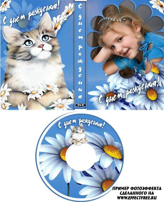 Обложка для ДВД С днем рождения для детских и взрослых праздников, сделать онлайн