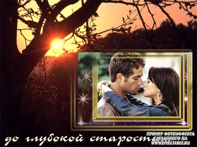 Рамка для романтического альбома с надписью, вставить фото онлайн