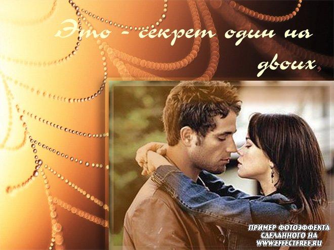 Рамка для романтического альбома с надписью страница 4, вставить фото онлайн