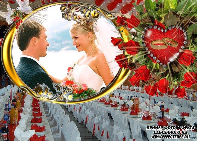 Свадебная рамка для фото с кольцами и розами, сделать онлайн