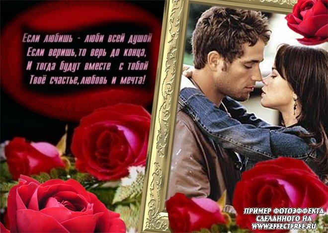 Рамка с красными розами для влюбленных со стихом, сделать онлайн