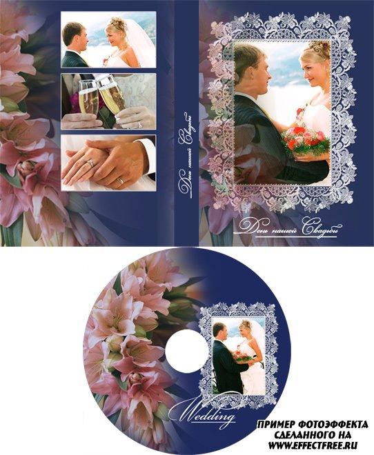 Красивая свадебная обложка для ДВД с розовыми цветами, сделать онлайн