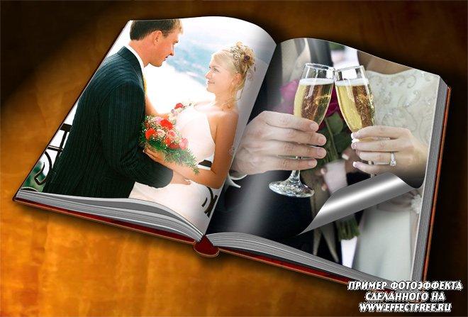 Фото на страницах развернутой книги, сделать онлайн