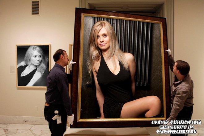 Оказаться в картинной галерее, сделать фотоэффект онлайн