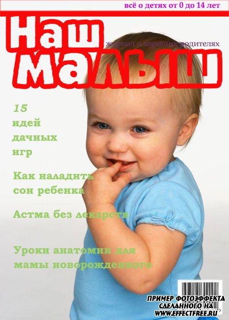 Вставить ребенка на обложку журнала, сделать эффект онлайн