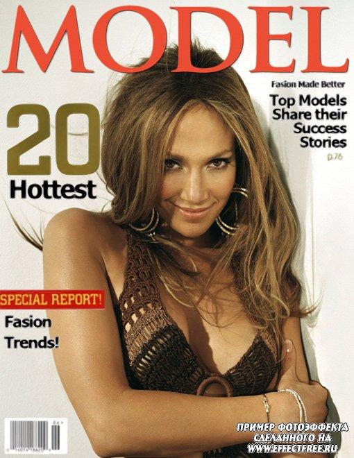 Оказаться на обложке журнала Model, сделать эффект онлайн