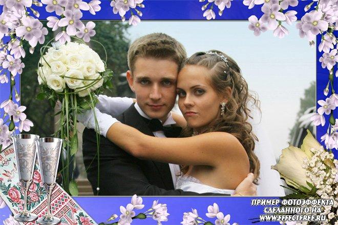 Свадебная рамочка с белыми цветами, сделать рамку онлайн