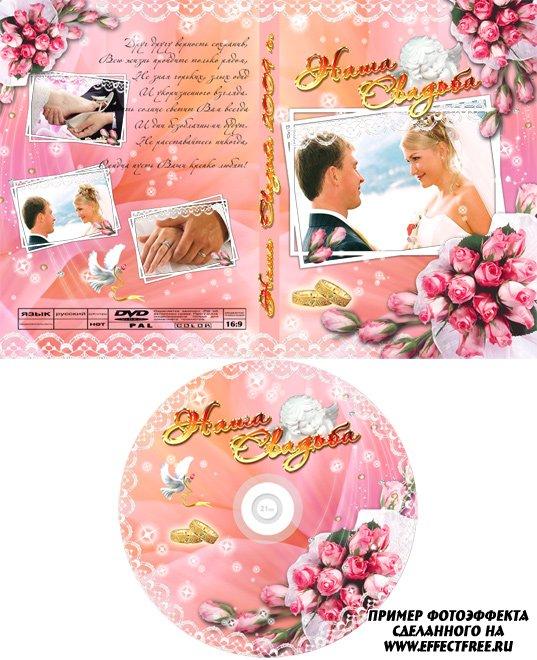 Свадебная обложка и задувка для ДВД с букетами роз, сделать онлайн