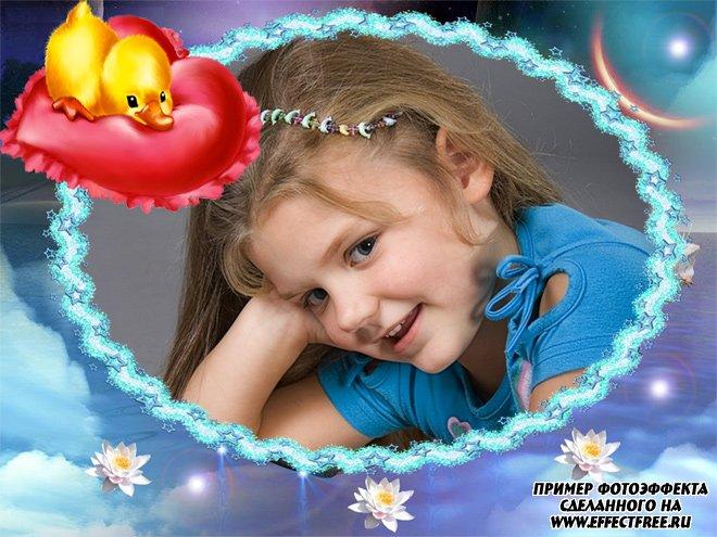 Красивая детская рамочка с утенком на сердечке, сделать онлайн