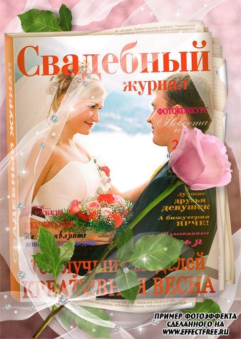 Оказаться на обложке Свадебного журнала, сделать фотоэффект онлайн