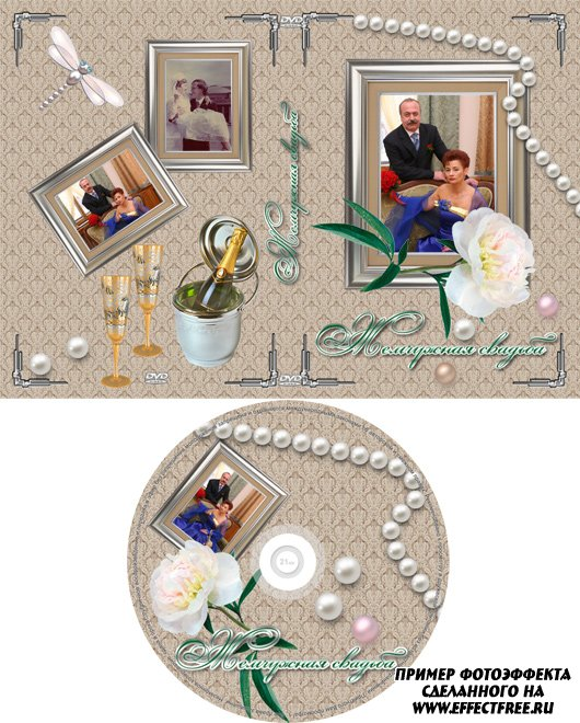 Обложка на ДВД для диска с Жемчужной свадьбы, сделать онлайн