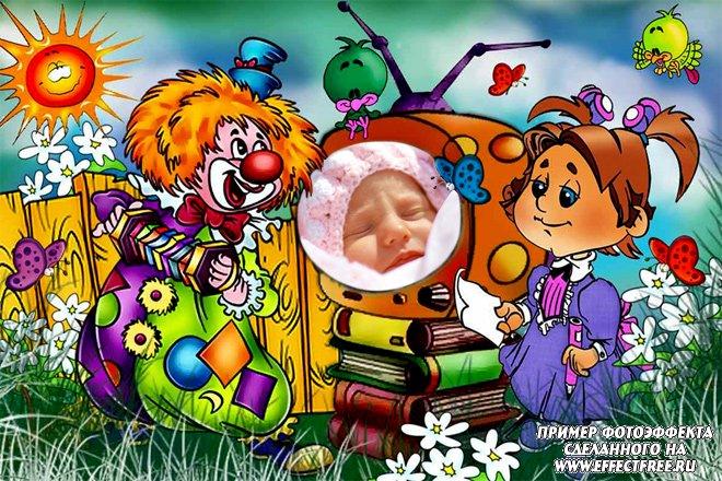 Детская яркая рамочка с клоуном, сделать онлайн