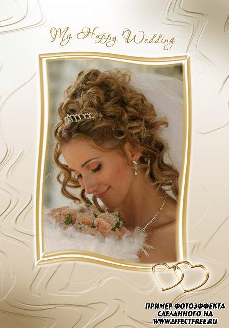 Свадебная рамка для фото невесты с сердечками, сделать онлайг