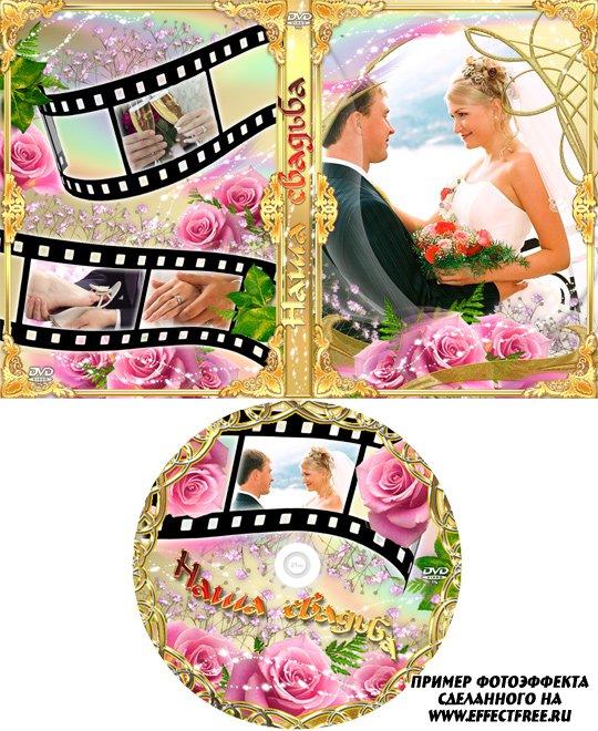 Свадебная обложка для ДВД на 5 фото с розами, сделать онлайн