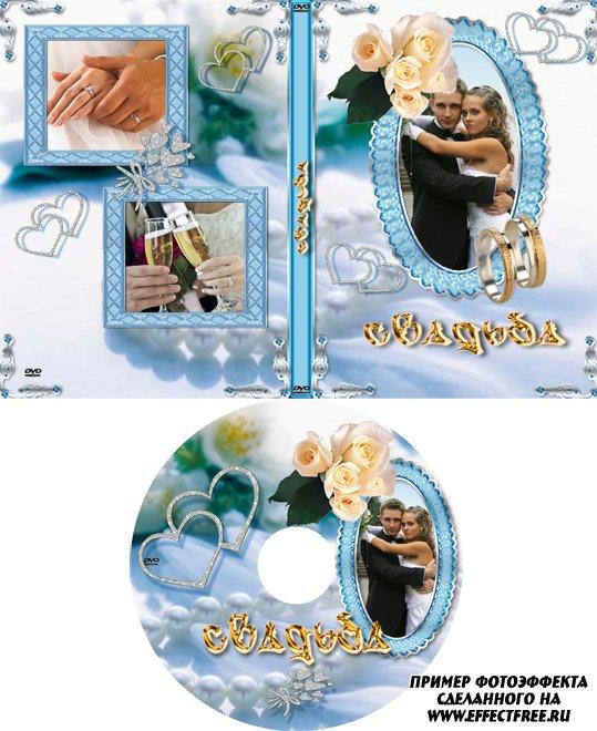 Обложка и задувка для свадебного ДВД, сделать онлайн