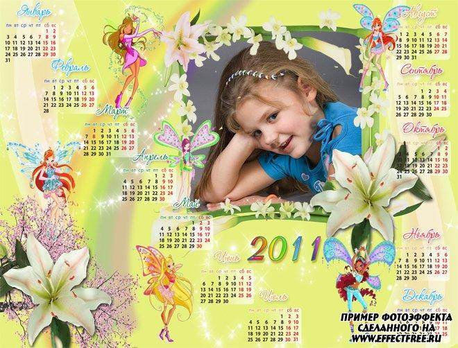 Календарь 2500х1900 с Винкс на 2011 год, сделать онлайн