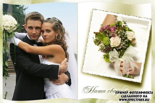 Красивая свадебная рамка с розами на развороте книги, сделать онлайн