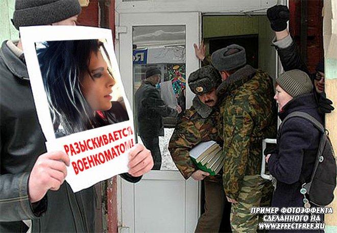 Фотоприкол на плакате у военкомата с возможностью подписи, сделать эффект онлайн