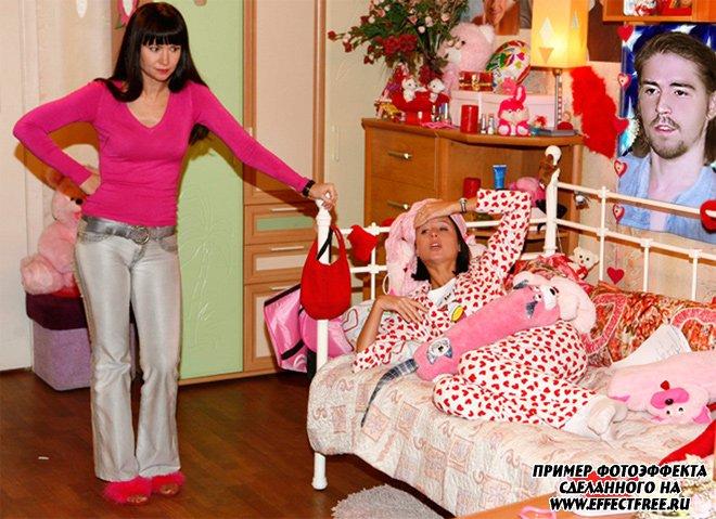 Оказаться в кадре сериала Папины дочи в комнате Маши, сделать эффект онлайн