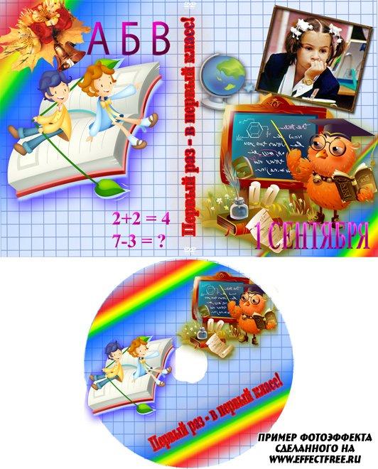 Обложка для ДВД и обложки Первый раз в первый класс!, вставить фото онлайн