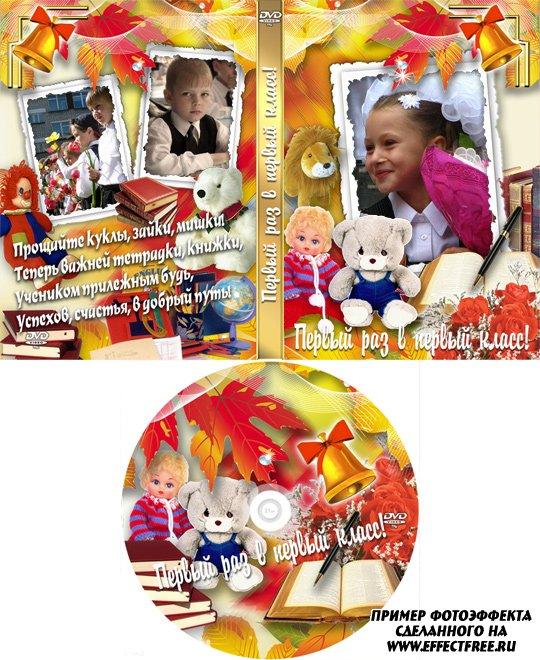 Обложка и задувка для DVD Первый раз в первый класс, сделать онлайн