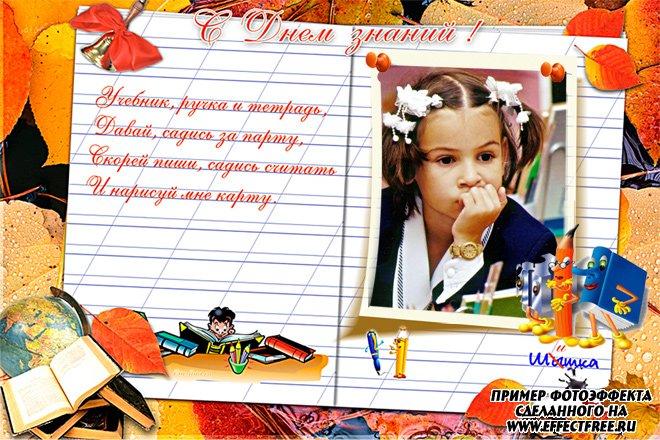 Яркая школьная рамка с тетрадкой и стихотворением, сделать онлайн