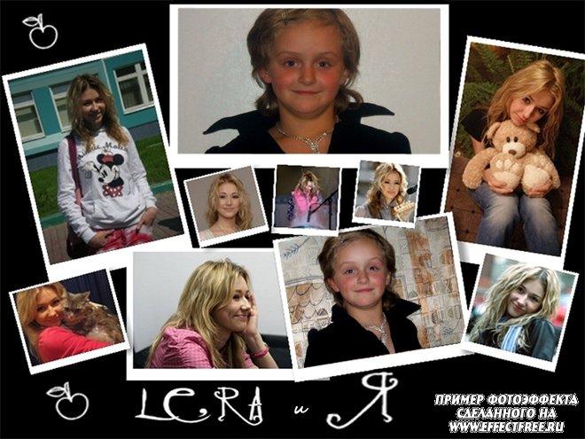 Вставить свою фотку рядом с фотками Леры из Ранеток, сделать фотоэффект онлайн