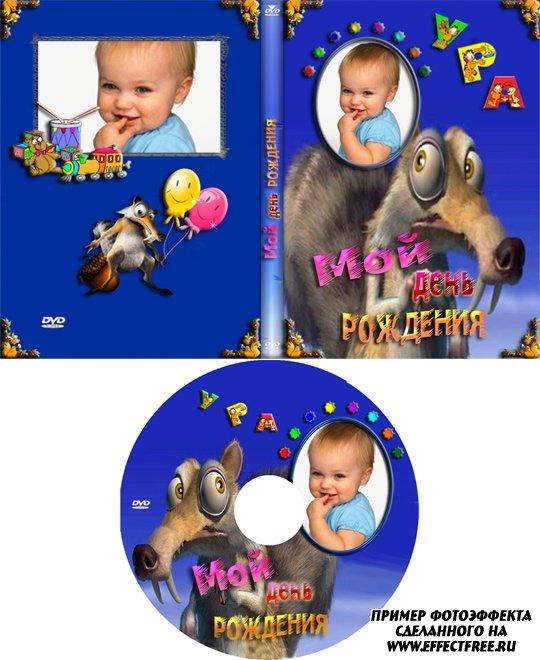 Детская обложка для DVD C Днем рождения!, сделать онлайн