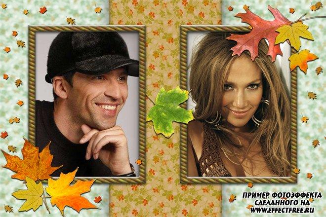 Осенняя рамка на два фото с кленовыми листьями, сделать онлайн
