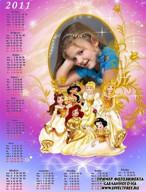 Красивый детский календарь 2500х1900 с принцессами на 2011 год, сделать онлайн