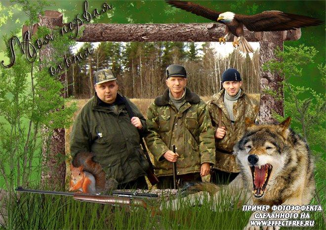 Рамка для мужчин охотников, сделать онлайн