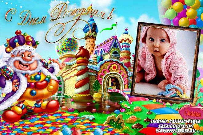 Рамка на День рождения ребенка, вставить фото онлайн