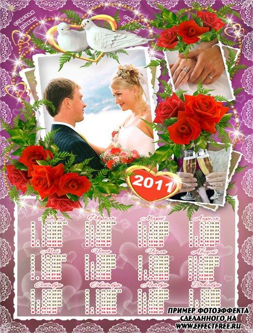 Красивый свадебный календарь 2500х1900 на 2011 год, сделать онлайн