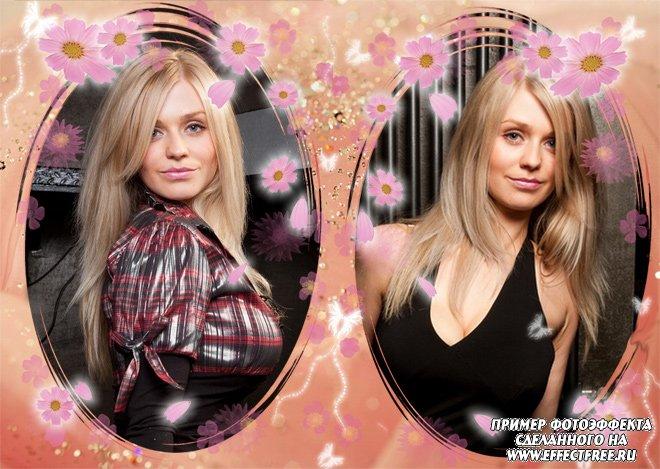 Красивая розовая рамочка на два фото, сделать онлайн