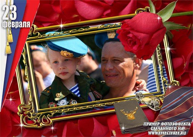 Вставить фото в рамку с розой к дню защитника отечества, сделать онлайн